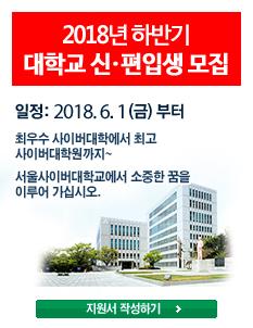 2018년 하반기 대학교 신편입생 모집
