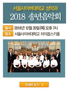 성악과 2018 송년음악회