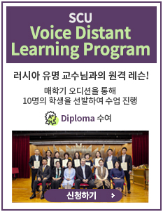SCU Distant Learning Program